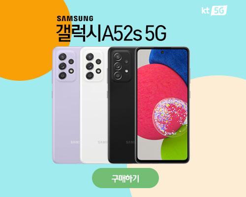 삼성전자 갤럭시A52 5G 사은품혜택안내