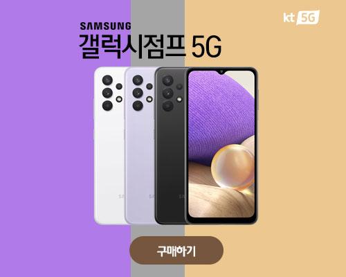 삼성전자 갤럭시점프 5G 사은품혜택안내