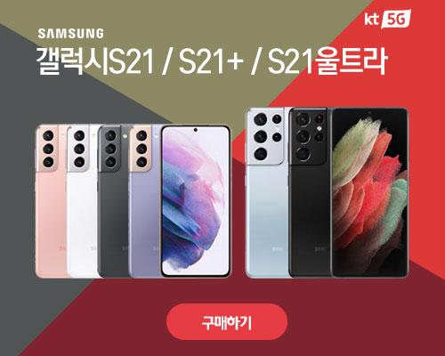 삼성전자 갤럭시S21 사은품혜택안내