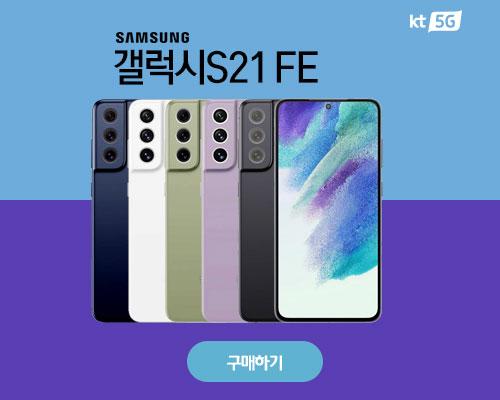 삼성전자 갤럭시S21 FE 사은품혜택안내