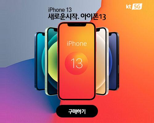 애플 아이폰13 사은품혜택안내