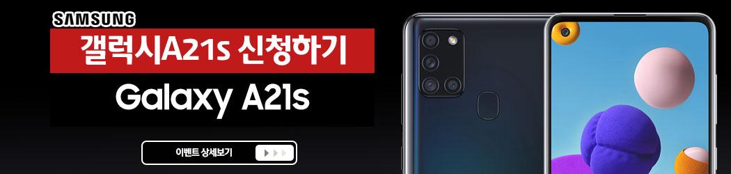 삼성전자 갤럭시A21s 사은품혜택안내