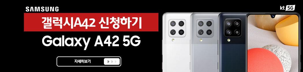 삼성전자 갤럭시A42 5G 사은품혜택안내