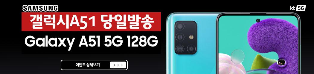 삼성전자 갤럭시A51 5G 사은품혜택안내