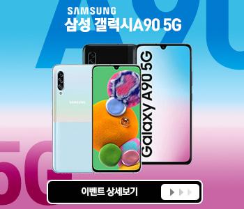 삼성전자 갤럭시A90 5G 사은품혜택안내