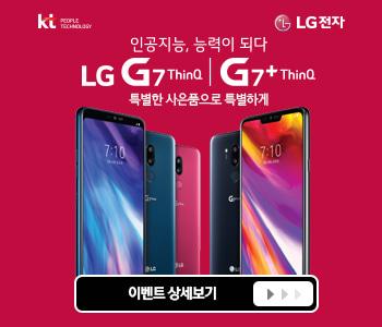 LG전자 G7/G7플러스 사은품혜택안내