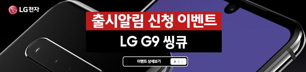 LG전자 LG G9씽큐 사전예약 사은품혜택안내
