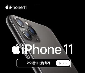 아이폰11 사은품혜택안내