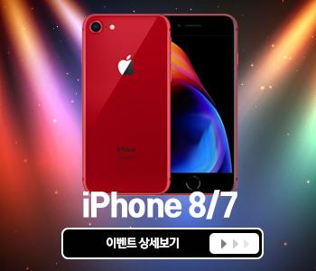 애플 아이폰7/8 사은품혜택안내