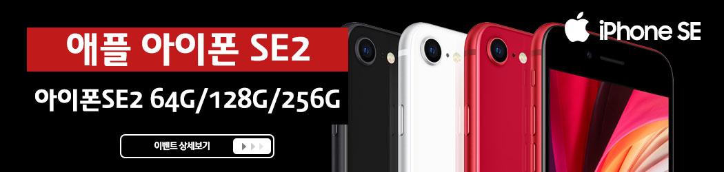 애플 아이폰SE2 사은품혜택안내