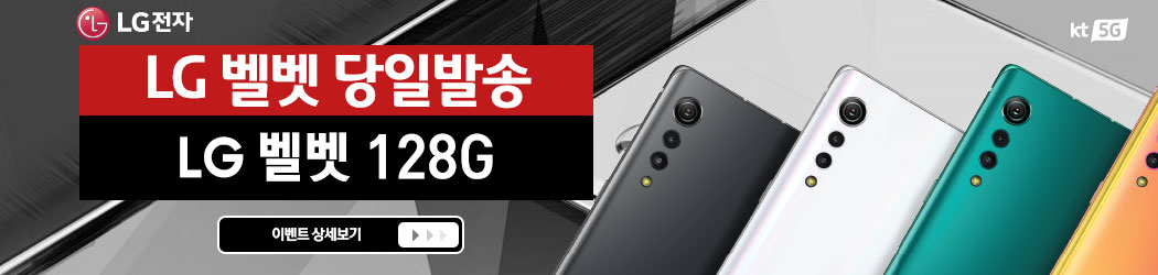 LG전자 벨벳 5G 사은품혜택안내