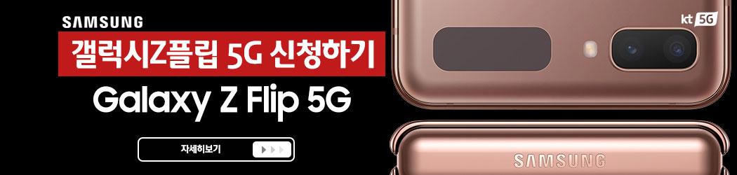 삼성 갤럭시Z플립 5G